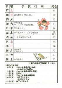 学校行事02月-001