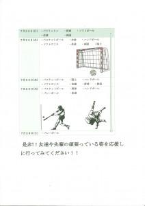 yabuuchi180713172448-000