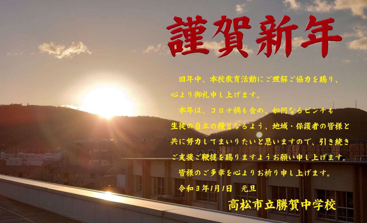 令和3年1月1日 元日朝 学校から初日の出を拝みます